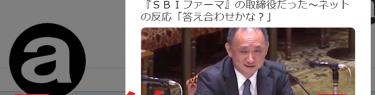上昌広医師がソフトバンク関連会社の取締役というのはフェイクニュース SBIホールディングスの「SB」はソフトバンクの略ではありません