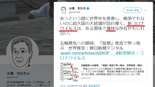 【また炎上】朝日新聞編集委員「大統領が恐れ慄く、新型コロナは痛快な存在」世界株安の記事を引用し不適切投稿