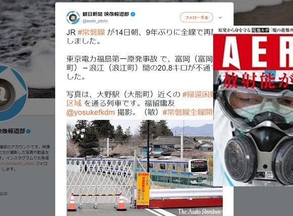 懲りない朝日新聞「放射能がくる」の風評被害再び!常磐線全線再開を喜ぶ地元民をよそに期間困難区域の看板を撮影