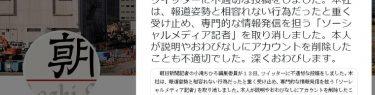 【痛快】不適切投稿で朝日新聞が謝罪 同社記者も苦言「本人はアカウント削除して逃亡、私たちが代わりに矢面に」