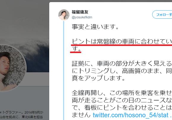 【すごい言い訳】常磐線全線再開で帰還困難区域の看板を撮影した朝日新聞カメラマン→「ピントは電車に合わせた」