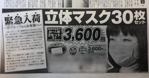 また朝日新聞に広告「マスク30枚3600円」→国民・大西議員「高値転売を禁止する政令に違反しないのか?」