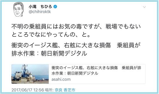 朝日新聞編集委員「大統領が恐れ慄く、新型コロナは痛快な存在」世界株安の記事を引用し不適切投稿