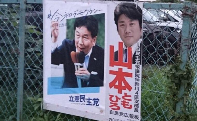 自民党公報板に立憲民主党のポスターが無断掲示される 自民党議員「剥がして頂きましたが、流石に驚きました」