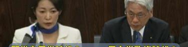 【動画】森まさこ法相の「震災で検察官が逃げた」民主党政権下で江田五月法相、小川敏夫法相が概ね事実を認めていた