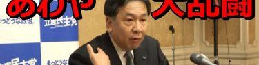 衝撃動画!立憲・枝野代表とフリー記者が大喧嘩 消費増税の中心人物と指摘され「私は中心ではなかった!消費増税で頑張ったひとに失礼だ!」