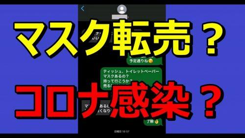 福島瑞穂・山本太郎と親交のある活動家、メールが流出か?→S「俺、コロナっぽい」T「マスク売るほどあるよ?」S「売って稼ぎなよ」