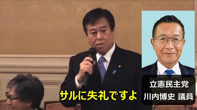 【動画】国民・原口一博国対委員長が安倍内閣を「日光猿軍団」に例える→立憲・川内博史「サルに失礼ですよ」