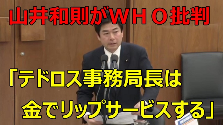 【動画】山井和則さん「WHO事務局長は多額の寄付でリップサービスする」つい本当のことを言ってしまう