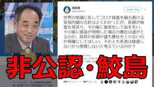朝日新聞・鮫島浩記者が炎上しても処分されない理由→朝日新聞非公認アカウントだった