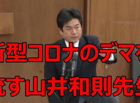【動画】加藤厚労相も苦言!山井和則さんが国会でデマ「和歌山県で安全宣言が出た!」「検査数が公表されていない」