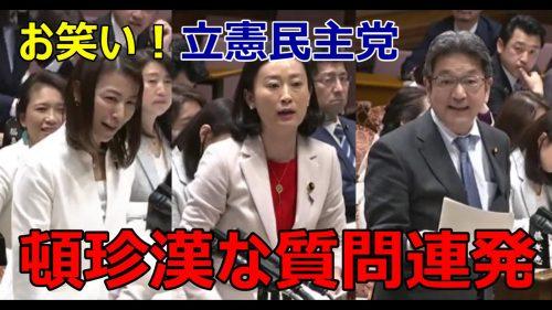 【動画】お笑い立憲民主党!田島「五輪延期で感染者が増えた」杉尾「EXILEはアベ友だからコンサート中止した」