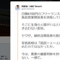 沖縄タイムス・阿部岳記者「ヤクザ、破防法関係者にも休業助成しろ、一律だ」ついに本性を現した左翼メディア