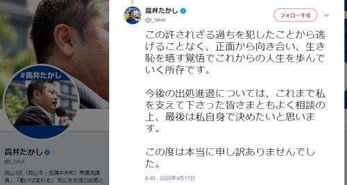 風俗報道の高井議員が謝罪「許されざる過ちを犯したことから逃げることなく生き恥を晒す覚悟で人生を歩んでいく」