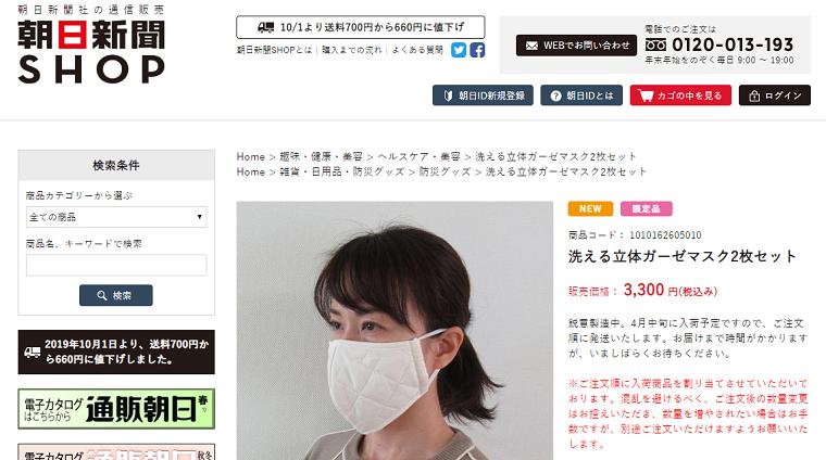 朝日新聞「安倍の布マスクは効果がない」→朝日新聞SHOP「布マスク 2枚3300円、マスク品薄下の救世主!」
