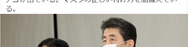 ラサール石井が安倍総理のマスク着用に難癖「付け方を間違えている」→ガーゼマスクだから正しいと逆に指摘を受ける