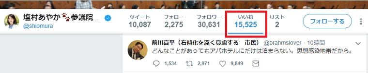 前川喜平「アパホテルにだけは泊まらない。思想感染地帯だから」→立憲・塩村あやか議員が「いいね」で賛同