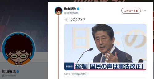 町山智浩さん、安倍総理の発言を捏造「国民の声は憲法改正」→過去のニュース映像と記事を組み合わせ投稿