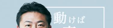逃亡?風俗報道の高井崇志議員のホームページが非公開に 加計獣医学部新設の功労者と発覚→ブログ全消し逃亡の過去