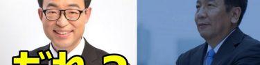 枝野「立憲民主党はあなたです」→N国を除名された無所属候補が立憲民主党の選挙カーを用意して走り出す事態に