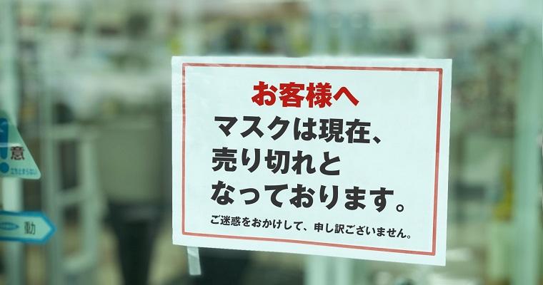 中国が日本のマスクを横取り?→アイリスオーヤマ「全量を日本に向けて輸出している」デマ発信源はモーニングショー