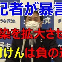 【動画】立憲・枝野会見で記者が暴言「志村けんは感染したくて出歩いた、感染拡大させた当事者で負の遺産みたいな面がある」→枝野困惑