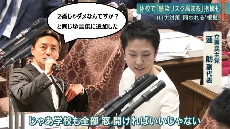 蓮舫のダブスタに後藤田正純「休校要請をすぐ撤回すべきだと言ってた方がいた。2番じゃダメなのかと同じ珍言集」