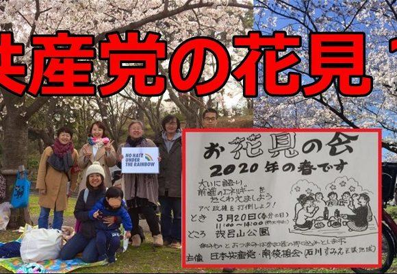 【写真検証】共産党が自粛要請の花見を開催?地域の区議は当日に別の場所、投稿された花見写真は昨年のものか?