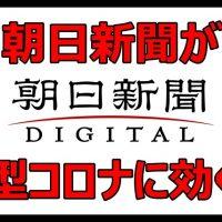 コロナに効く!朝日新聞デジタル「朝日新聞の正確な情報をご覧いただくことで新型コロナの不安やストレスを軽減、心身の健康維持の一助となる」
