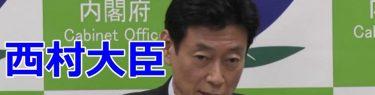 【動画】緊急事態宣言を記者に漏らした?ネットの噂を西村大臣が否定「警察に相談した、続くようなら対応を考える」