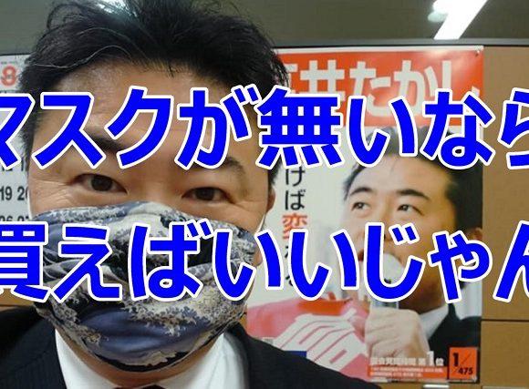立憲・高井崇志「布マスク配布?466億円で月28億枚マスク製造できる。これ買えばいいじゃん」→無事炎上中