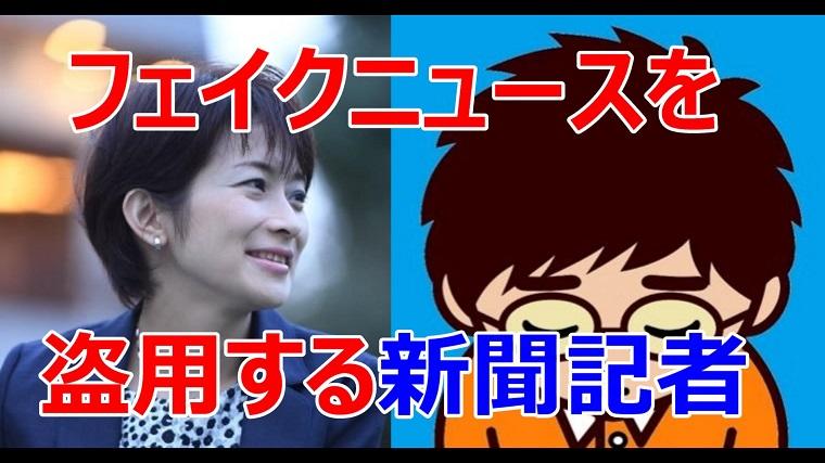 東京新聞・望月記者が町山智浩のデマをパクツイ「外務省が安倍政権に批判的なSNS対策に24億円も予算を組んだことがワシントンポストに報じられた」