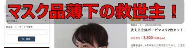 朝日新聞「安倍の布マスクは効果がない」→朝日新聞ショップ「布マスク 2枚3300円、マスク品薄下の救世主!」