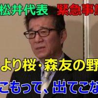 野党「緊急事態宣言が遅い」→維新・松井代表「無責任な野党は桜と森友、彼らこそ閉じこもって、もう出てこないで」