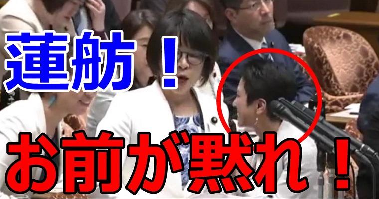 おしゃべり蓮舫さん、憲法審査会開催の提案に「黙れ、と言いたくなった」→国会での馬鹿話を謝罪しなかったのは誰?