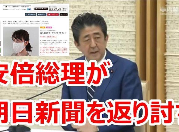 【動画】朝日新聞「布マスク配布に批判があるが?」→安倍総理「御社は3300円で販売していたと承知している」