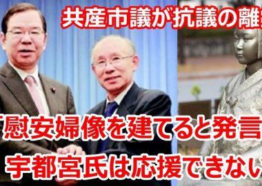 共産党市議が抗議の離党「宇都宮候補は都知事になったら慰安婦像を国会前に建てると発言、朝日新聞は虚偽だったと謝罪している」