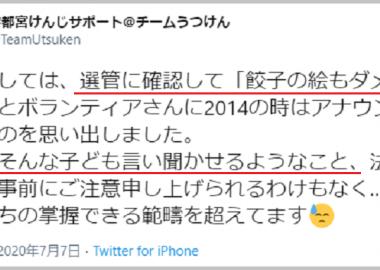 宇都宮選対「餃子もダメ、まさかそんな子ども言い聞かせるようなことを」東京4区総支部長「この件で苦情電話が夜中まで」枝野代表のツイートに党内外から疑問の声