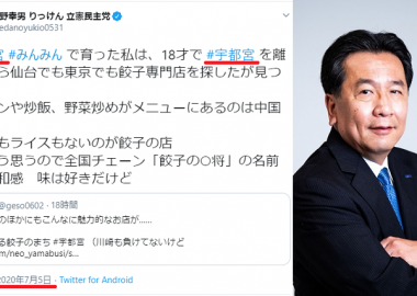 セコい立憲民主党!都知事選投票日に「#宇都宮」で餃子の話題、枝野代表ら関係者が一斉投稿するもトレンド入りせず