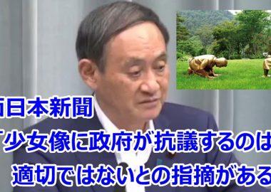 西日本新聞記者「韓国の少女像に日本政府が強く抗議するのは適切ではないとの指摘がある」→誰の意見でしょうか?