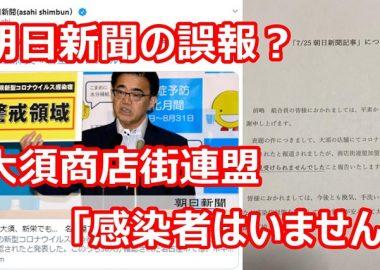 誤報?朝日新聞のコロナ報道「大須でも 名古屋で市中感染が拡大か」大須商店街連盟「感染と報道されたが該当者はいません」→事務局に取材してみた