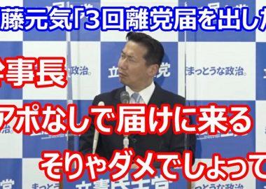 須藤元気「3回離党届を出したが受理されない」福山幹事長「アポ取らず不在時に勝手に来る、そりゃダメでしょって」