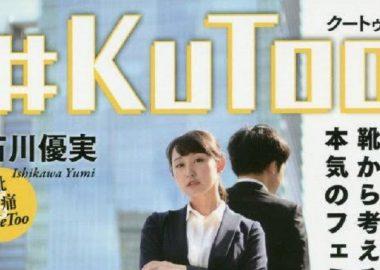 石川優実さんの「KuToo本」ついに訴えられる 取材で感じた強い違和感、そりゃ訴えられるわ【マガジン13号】