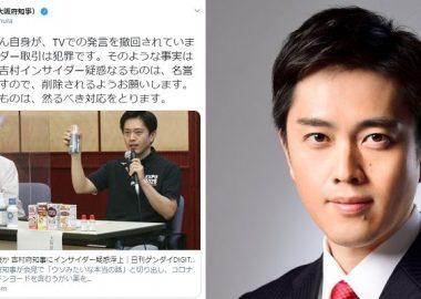 吉村知事「インサイダー疑惑なるものは名誉毀損」日刊ゲンダイの記事に削除求める