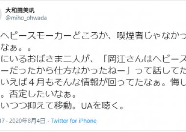 岡江久美子さんの娘・大和田美帆さん「母はヘビースモーカーどころか喫煙者じゃなかったのに」マスコミのデマを否定