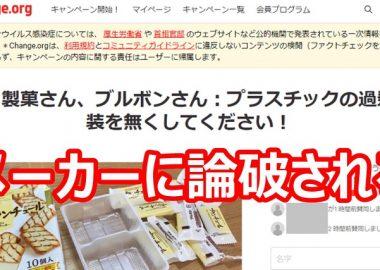 マスコミが報じない真実!「お菓子の過剰包装を無くして」署名を集めた高校生、ブルボンに声明で論破されていた