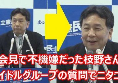 【動画】会見でずっと不機嫌だった枝野さん、アイドルグループ欅坂46の改名について聞かれ急にニヤニヤする