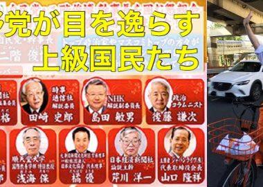 柿沢未途議員がジャパンライフからの献金を釈明「公職選挙法に違反する恐れがある、返金できない」では、議員辞職を