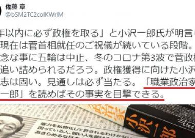 元朝日新聞記者・佐藤章「1年以内に政権を取ると小沢一郎が明言、五輪は中止、冬のコロナ第3波で菅政権は追い詰められる、見通しは必ず当たる」→本の宣伝でした