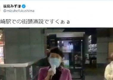 【猿馬見れんだろ大会】福島瑞穂「茅ヶ崎駅での街頭演説ですくぁa」←この「くぁa」てなんだよ?